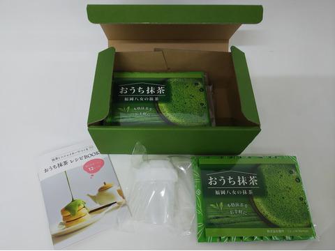 【国産抹茶パウダー】おうち八女抹茶セット 一番摘み茶葉100%