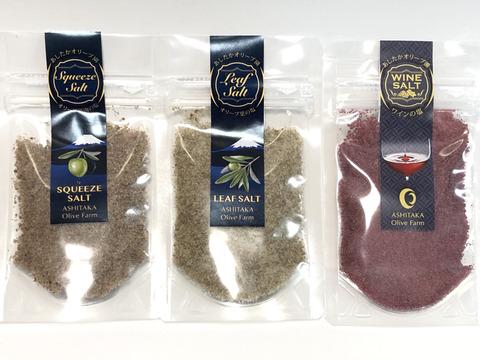オリーブとワインの塩3種類【スタンドパック】