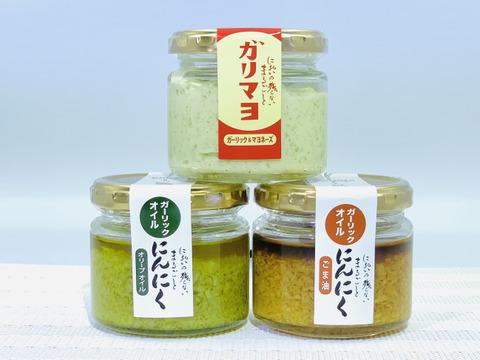 【食べくらべセット】万能調味料3種類10本セット