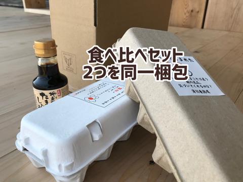 【食べ比べセット×2つ】枯草菌の赤たまご+酵母の平飼いのたまご+醤油