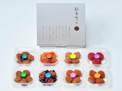 【夏ギフト・特選品】紀州南高梅8種彩りセット(80g×8)人気の梅干詰め合わせ商品