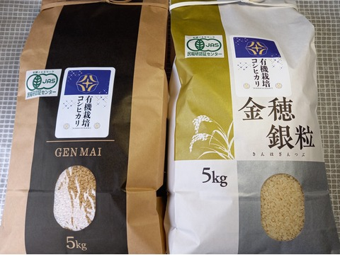 安心な有機JAS認証 コシヒカリ玄米5㎏・分づき精米5㎏