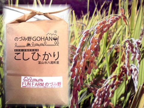 令和元年産 特別栽培米コシヒカリ(白米)10kg