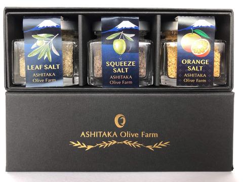 オリーブとミカンの塩3種類_ギフト用【折箱付き】