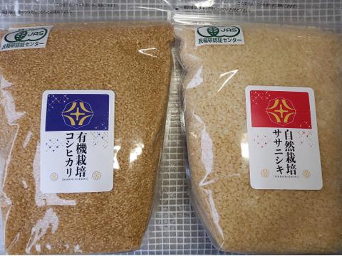 安心な有機JAS認証 自然栽培ササニシキ分づき精米2㎏・有機栽培コシヒカリ玄米2㎏