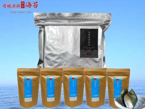 <ミシュラン利用>漁師本気の有明産 上級焼き海苔50枚+最高級味付け海苔 5袋入(8切40枚/袋)