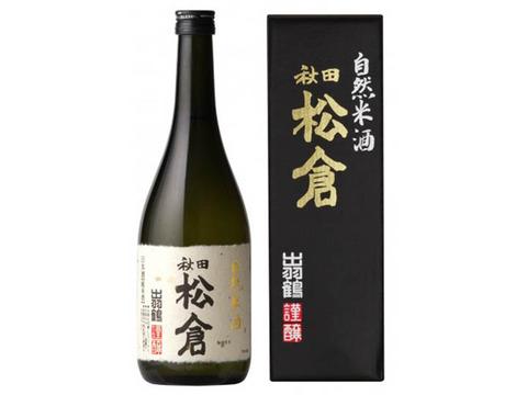 無農薬・無化学肥料で栽培した純米酒!出羽鶴 自然米酒 松倉