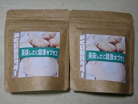 注目の機能性成分イヌリンを豊富に含む「菊芋パウダー2個セット」