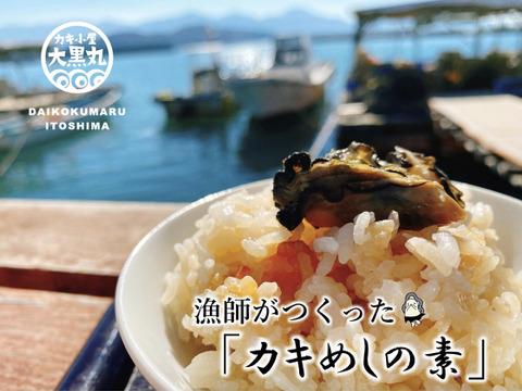 【漁師が作った】牡蠣の出汁香る!自家製カキ炊き込みご飯の素(6個セット)