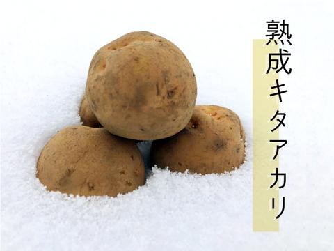 キタアカリ発祥農場の熟成ジャガイモ Ⅼサイズ10㎏