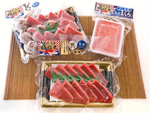 昭福丸天然まぐろの刺身・たたき・鍋のプレミアムギフト