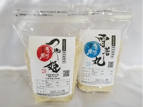 人気の山形のお米 特別栽培米つや姫&特別栽培米雪若丸 各1㎏