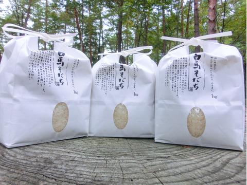 【特栽米食べ比べセット】1kg×3種類