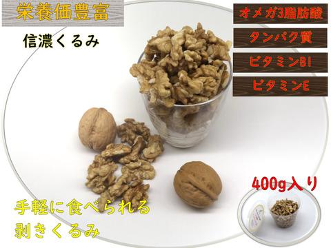 剥きくるみ / 400g (長野県 東御市産 信濃くるみ 自社栽培・加工)