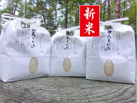 長野県【新米】1kg×6種類「食べ比べセット」【令和3年産】 食べ比べ お米