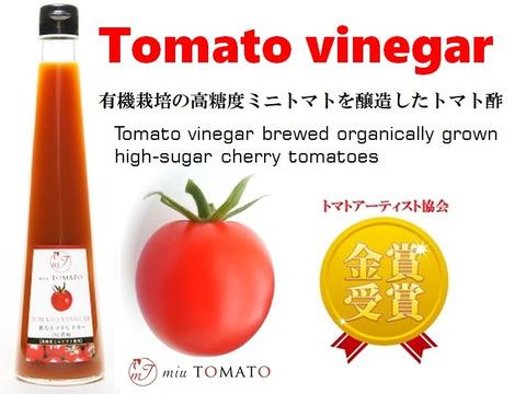 【酢】身体に抵抗力を!【飯田農園】miuトマトビネガー 300ml