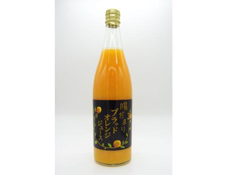 【希少!国産ブラッドオレンジ使用】陽だまりファーム ブラッドオレンジジュース  ストレート 100% (720ml×1本)