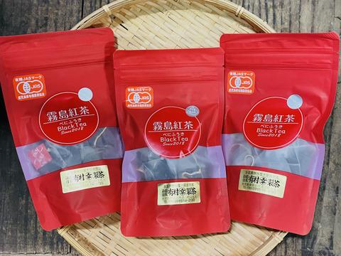【メール便】完全無農薬有機栽培育ちの霧島紅茶ティーパック3袋(3g×12p=3袋)