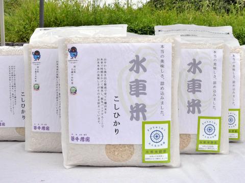 【リオレのレシピ付き】R3年産・新米「コシヒカリ」源流で育った棚田米を水車で時間をかけ精米した水車米(2Kg×2袋)