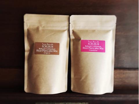 自然栽培米粉のパンケーキミックス オリジナル&フランボワーズ(ラズベリー)2袋セット
