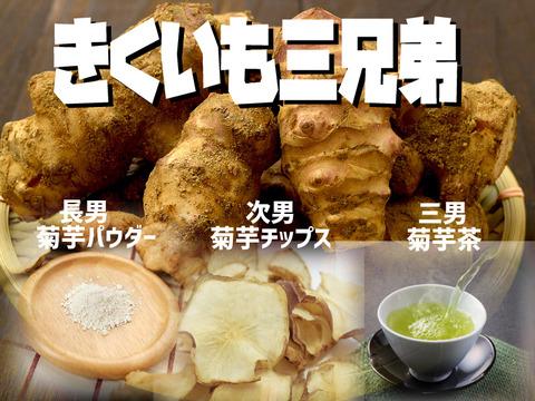 【anemoneさん専用】菊芋餅(12個)・竹パウダー(300g×2)・菊芋三兄弟
