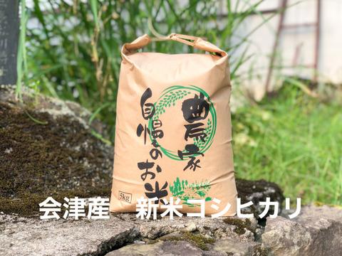 冷めても美味しい!佐瀬農園の令和2年会津産新米コシヒカリ 白米10キロ(5キロ×2)