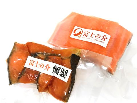 【富士の介】 カットフィレ&燻製セット (合計 400g以上)【食べくらべ】