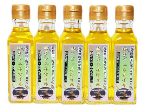 純国産えごま油『田子ジュネオイル110g』5本セット【おすすめの食べ方付き】