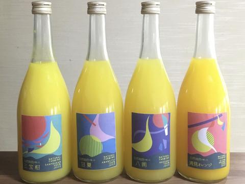 【夏ギフト】自然栽培の柑橘を贅沢にしぼったストレートジュース  選べる2種セット 720ML ×2本