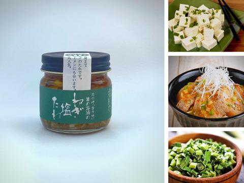 【ご飯がすすむ調味料】ネギの旨味たっぷり!純国産一番搾り菜の花油で作ったねぎ塩たれ