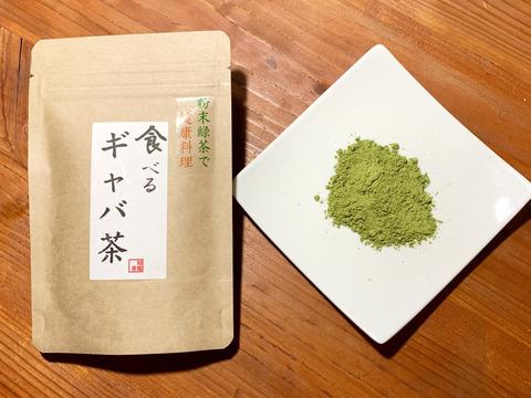 食べるGABA茶。明日のあなたにGABAプラス! 夏バテセール2袋セット (レターパック発送)