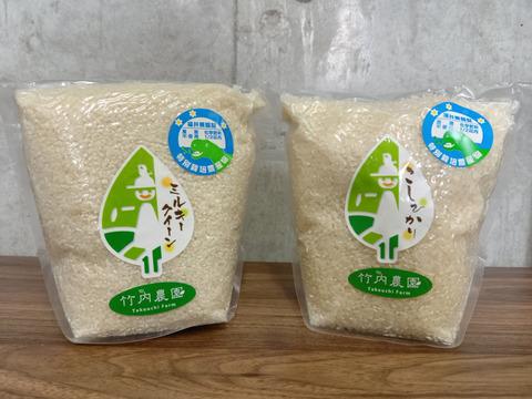 【農薬不使用のお米】です。特別栽培米こしひかり&ミルキークイーン 各1㎏ 食べ比べセット 精米後 真空パックに入れてお届けします。令和2年産