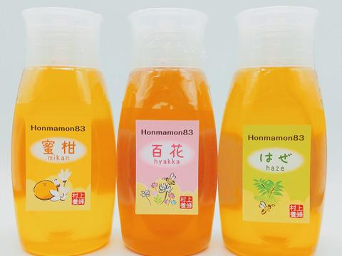 """採れたよ♪""""完全非加熱""""贅沢三昧の蜂蜜~みかん·百花·はぜ(500g各1本) 和歌山・村上養蜂 ほんまもん蜂蜜"""
