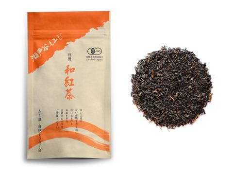 【有機紅茶】瀬戸谷もみじ(100g)×3パック