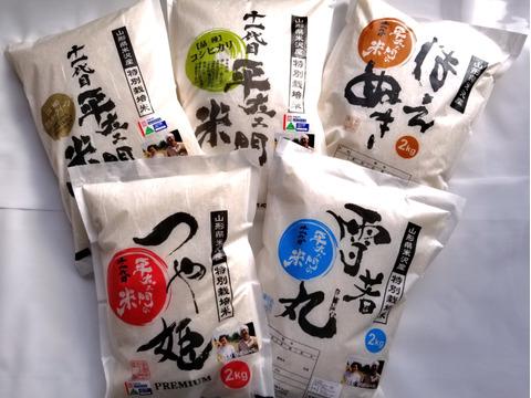 令和2年産 マルヘイ農園バラエティセット5品種【熨斗付き可】