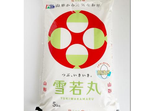 【山形県産 美味しい「雪若丸」5kg 2020年新米】精米無洗米 特別栽培米 際立つ美味しさ 冷めても美味しい大人気のお米です♪♪