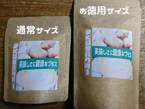 【お徳用】菊芋パウダー100g