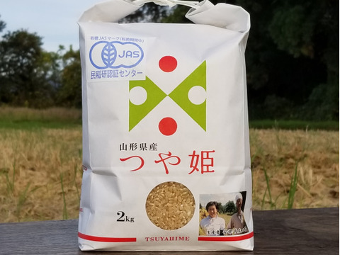 令和2年産 JAS有機栽培つや姫玄米2kg
