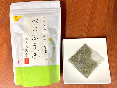 べにふうき緑茶は今が旬! めっちゃ渋いメチル化カテキン 1ヵ月分
