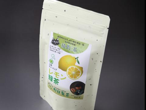 【爽やかな気分に】レモン緑茶ティーバッグ 2g×10個
