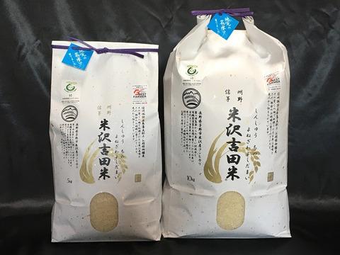 令和2年産 霧ヶ峰高原からの伏流水が育んだ「信州茅野 米沢吉田米」玄米5㎏