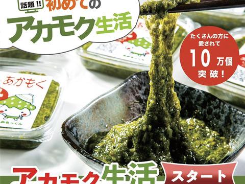 【送料無料】九州産宗像のあかもく☆10個セット