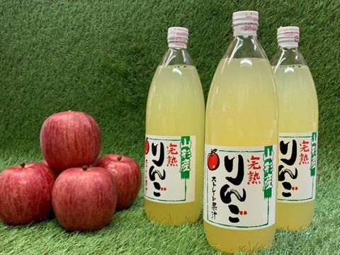完熟りんご★丸々ギュッと搾り100%ジュース《1L3本》