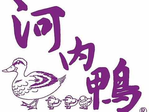最高級「河内鴨」ロース(約2.75kg) G20大阪サミット正式食材
