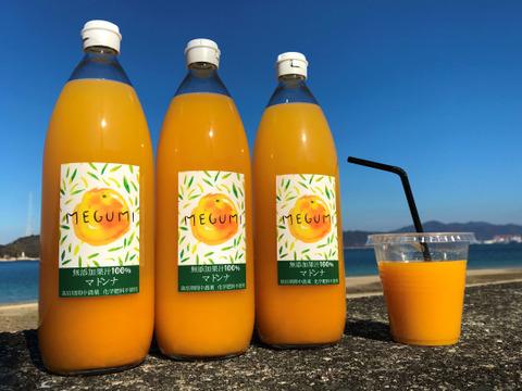 【数量限定】マドンナジュース 1000ml 3本 無添加果汁100%