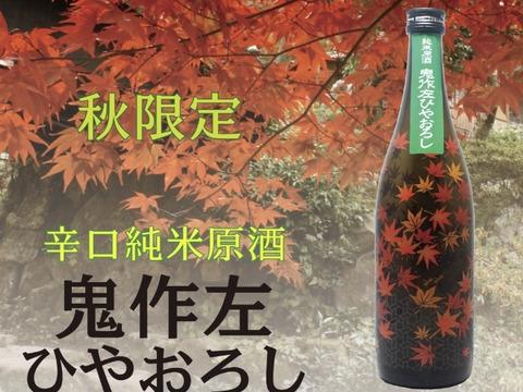 【秋限定】見て呑んで楽しむ秋のお酒〜ひやおろし〜