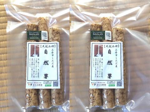 『山のうなぎ』頑張る人へ!自然薯カット約300g×2P#とろろご飯に#山薬#天然品種#栄養