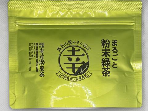 『メール便』これ便利‼︎こだわり粉末茶(40g)