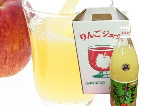 【数量限定】青森県産りんごジュース  1リットル 6本セット サンふじ