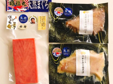 昭福丸が漁獲した天然めばちまぐろ赤身&天然めかじき 西京漬け・照焼きセット